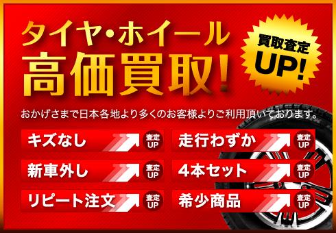 タイヤ・ホイール高価査定中!