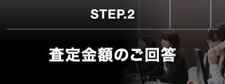 STEP.2 査定金額のご回答