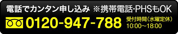 電話でカンタン申し込み tel:0120-947-788