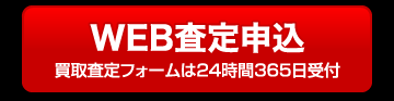 WEB査定申込