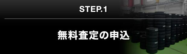 STEP.1 無料査定の申込