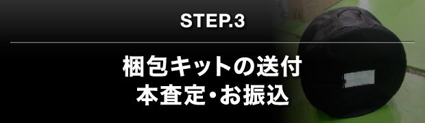 STEP.3 梱包キットの送付 本査定・お振込